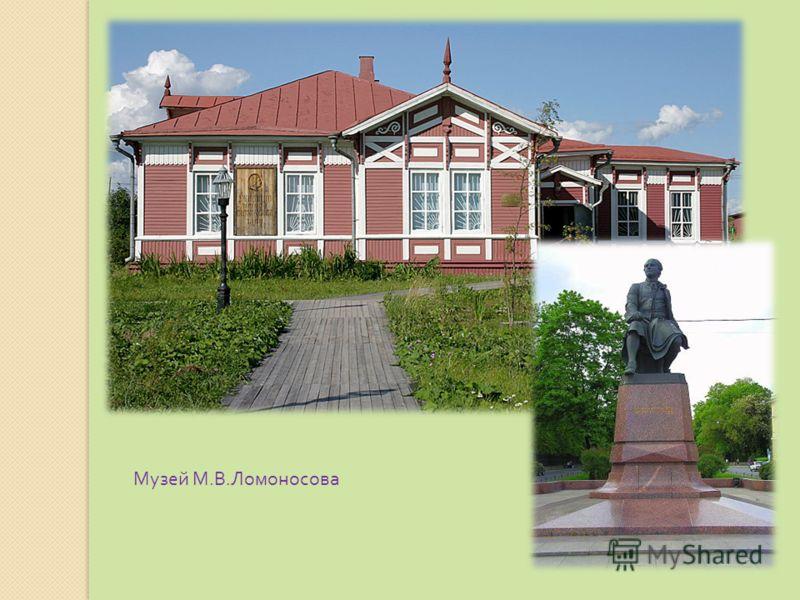 Музей М. В. Ломоносова