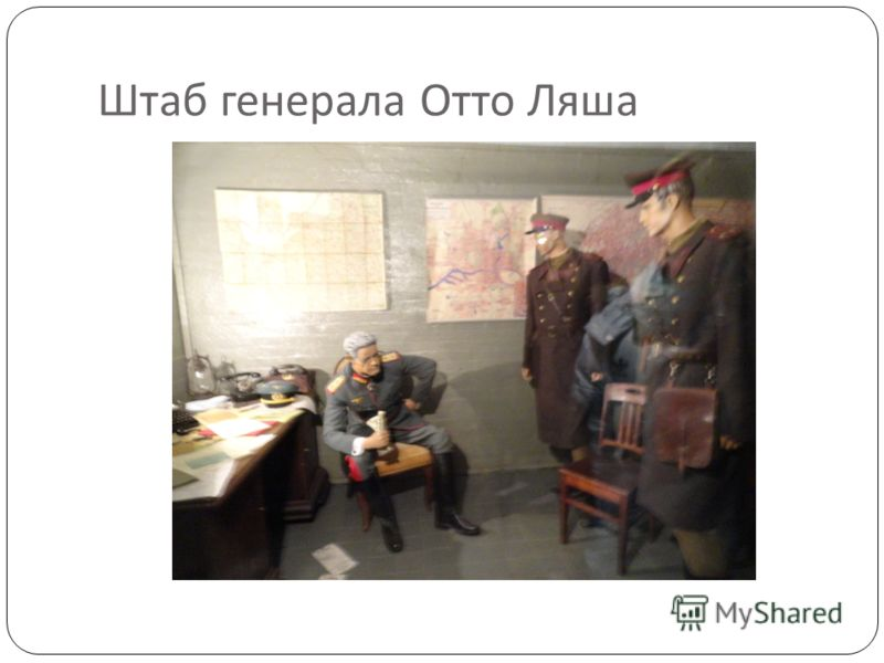 Штаб генерала Отто Ляша