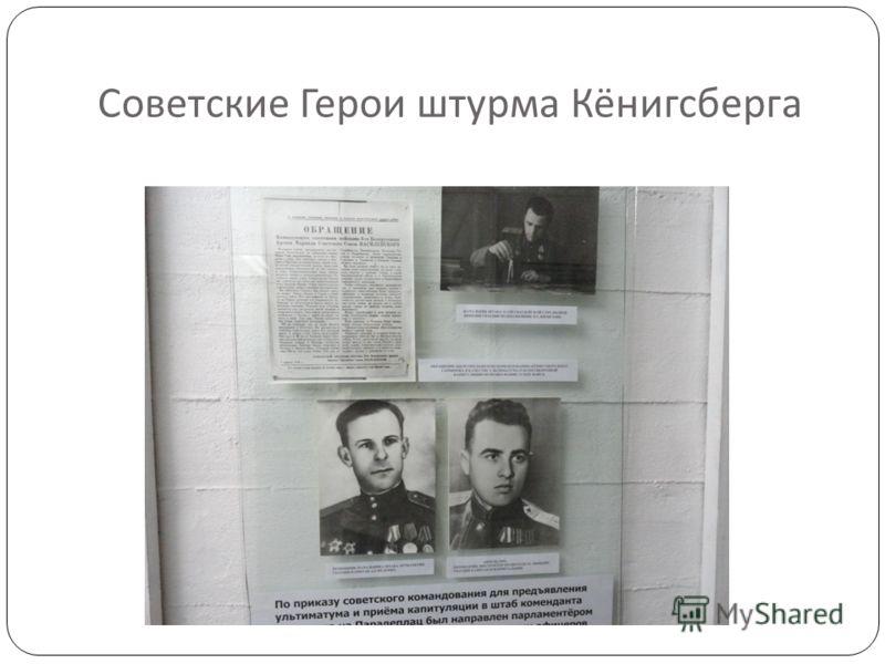 Советские Герои штурма Кёнигсберга