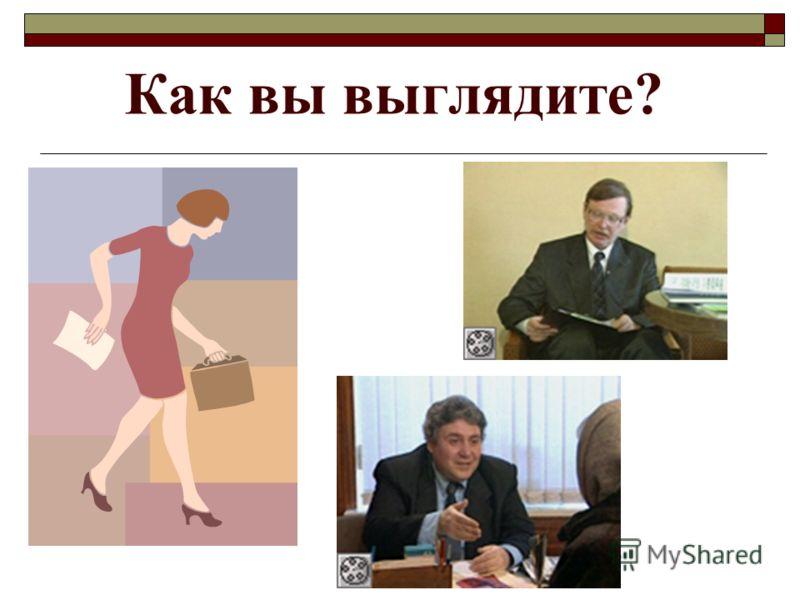 Как вы выглядите?