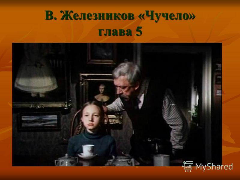 В. Железников «Чучело» глава 5