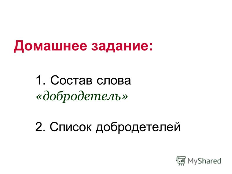Домашнее задание: 1. Состав слова «добродетель» 2. Список добродетелей