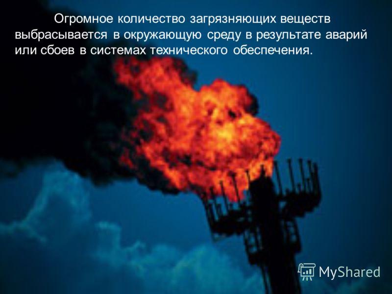 Огромное количество загрязняющих веществ выбрасывается в окружающую среду в результате аварий или сбоев в системах технического обеспечения.