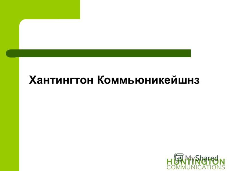 Хантингтон Коммьюникейшнз