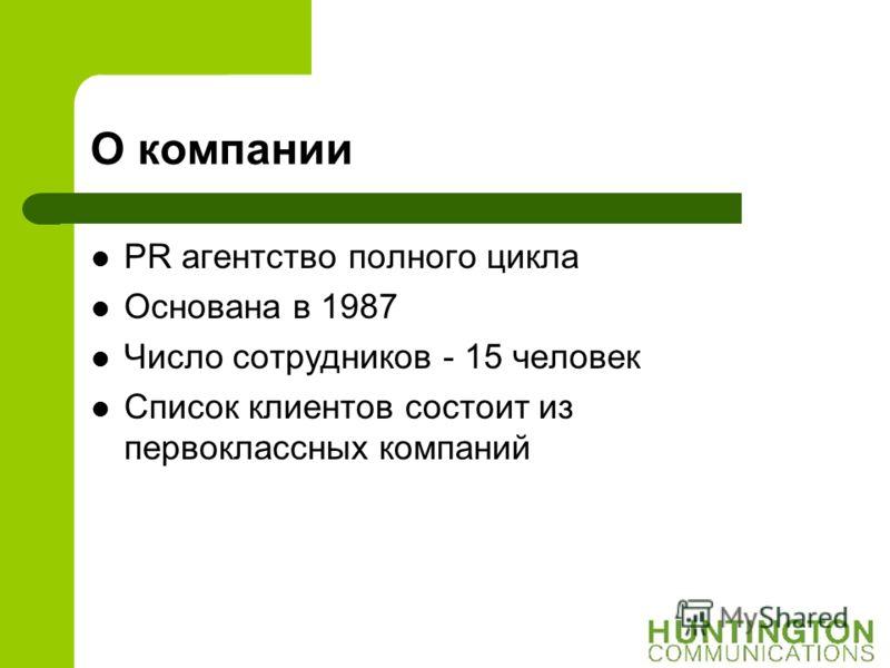 О компании PR агентство полного цикла Основана в 1987 Число сотрудников - 15 человек Список клиентов состоит из первоклассных компаний