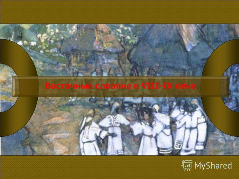 Восточные славяне в VIII-IX веке