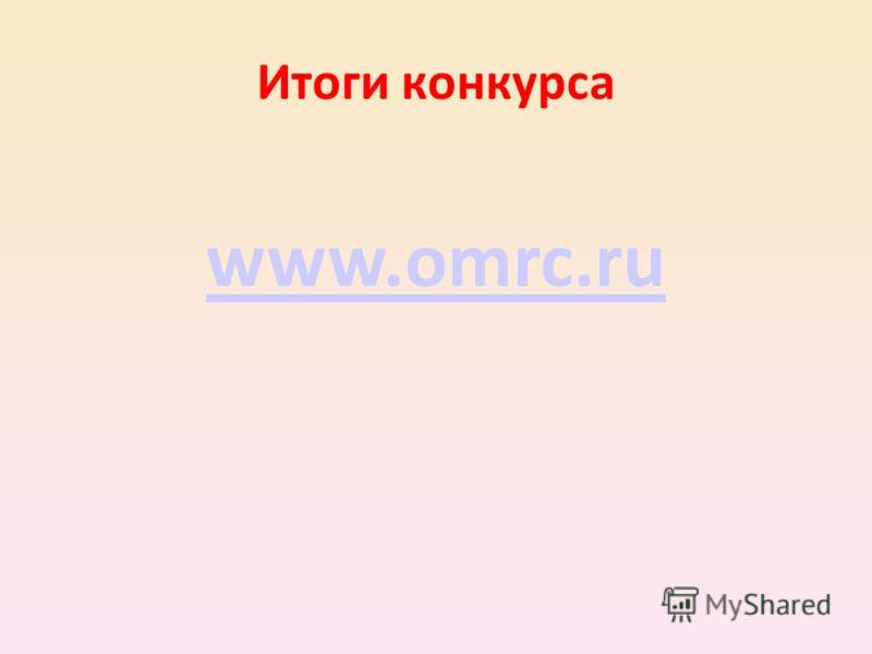 Итоги конкурса www.omrc.ru