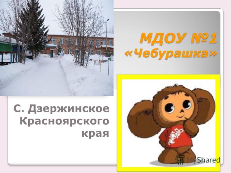 МДОУ 1 «Чебурашка» С. Дзержинское Красноярского края