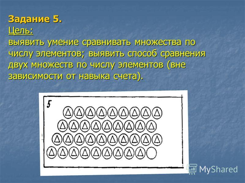 Задание 5. Цель: выявить умение сравнивать множества по числу элементов; выявить способ сравнения двух множеств по числу элементов (вне зависимости от навыка счета).