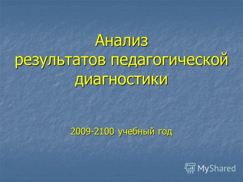 Анализ результатов педагогической диагностики 2009-2100 учебный год