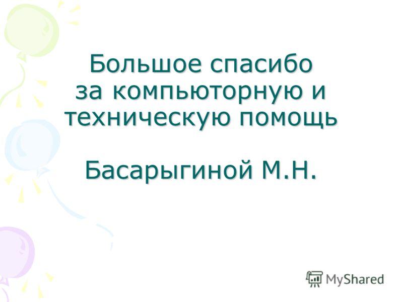 Большое спасибо за компьюторную и техническую помощь Басарыгиной М.Н.