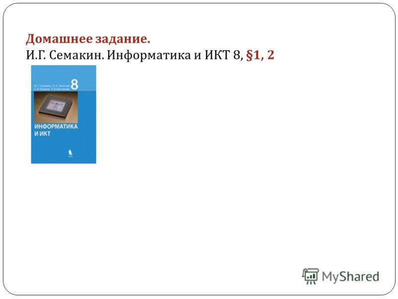 Домашнее задание. И. Г. Семакин. Информатика и ИКТ 8, §1, 2