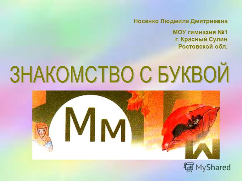 Носенко Людмила Дмитриевна МОУ гимназия 1 г. Красный Сулин Ростовской обл.