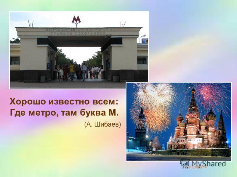 Хорошо известно всем: Где метро, там буква М. (А. Шибаев) на Слайд 4