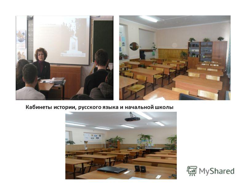 Кабинеты истории, русского языка и начальной школы