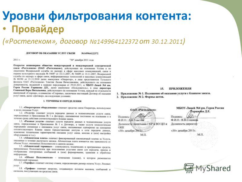 Уровни фильтрования контента: Провайдер («Ростелеком», договор 149964122372 от 30.12.2011 )
