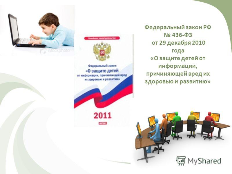 Федеральный закон РФ 436-ФЗ от 29 декабря 2010 года «О защите детей от информации, причиняющей вред их здоровью и развитию»