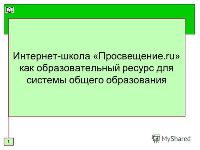 1 Интернет-школа «Просвещение.ru» как образовательный ресурс для системы общего образования