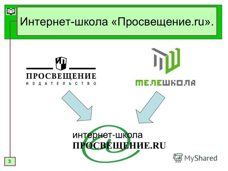3 Интернет-школа «Просвещение.ru».