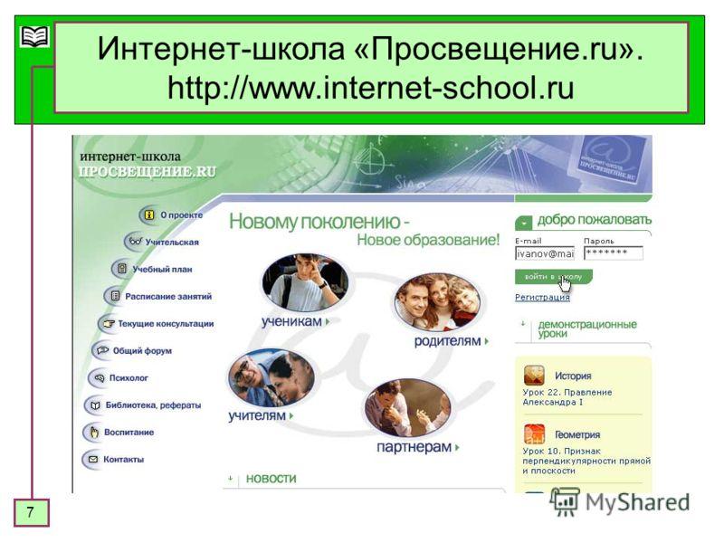 7 Интернет-школа «Просвещение.ru». http://www.internet-school.ru