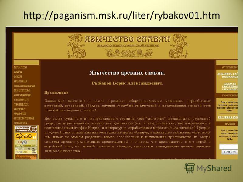 http://paganism.msk.ru/liter/rybakov01.htm