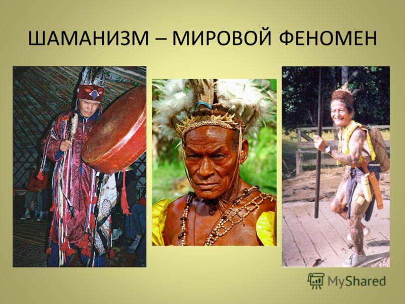 ШАМАНИЗМ – МИРОВОЙ ФЕНОМЕН