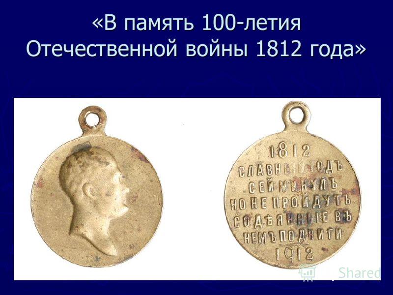 «В память 100-летия Отечественной войны 1812 года»