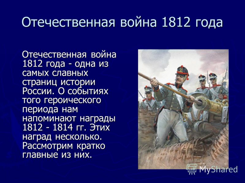 Отечественная война 1812 года Отечественная война 1812 года - одна из самых славных страниц истории России. О событиях того героического периода нам напоминают награды 1812 - 1814 гг. Этих наград несколько. Рассмотрим кратко главные из них. Отечестве