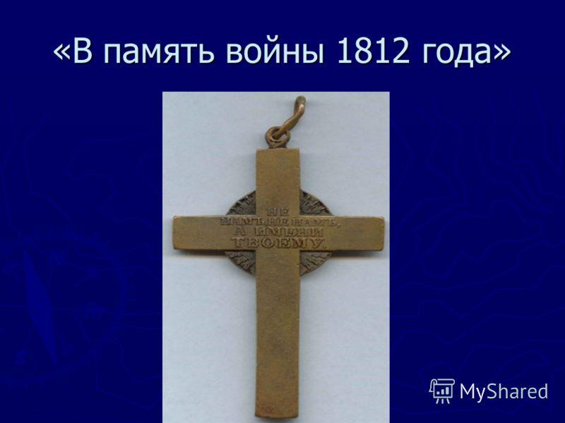 «В память войны 1812 года»