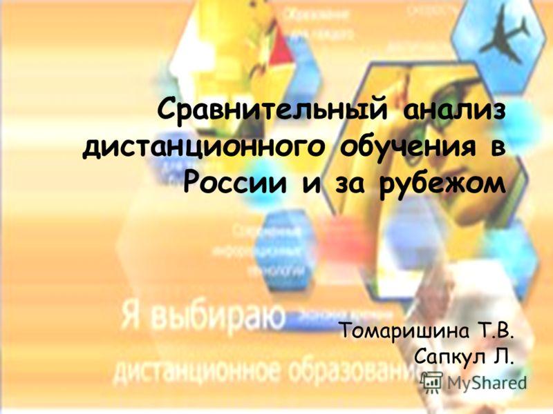 Сравнительный анализ дистанционного обучения в России и за рубежом Томаришина Т.В. Сапкул Л.