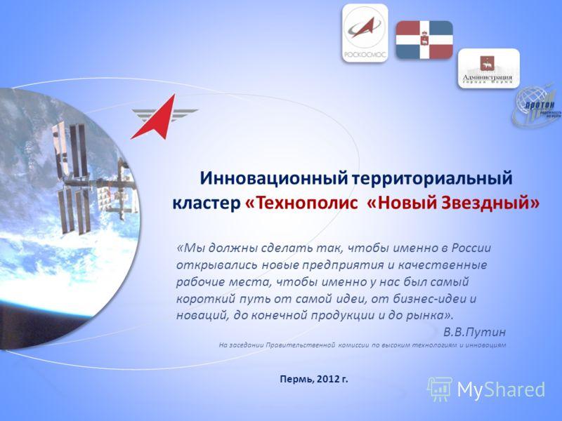 Инновационный территориальный кластер «Технополис «Новый Звездный» « Мы должны сделать так, чтобы именно в России открывались новые предприятия и качественные рабочие места, чтобы именно у нас был самый короткий путь от самой идеи, от бизнес-идеи и н