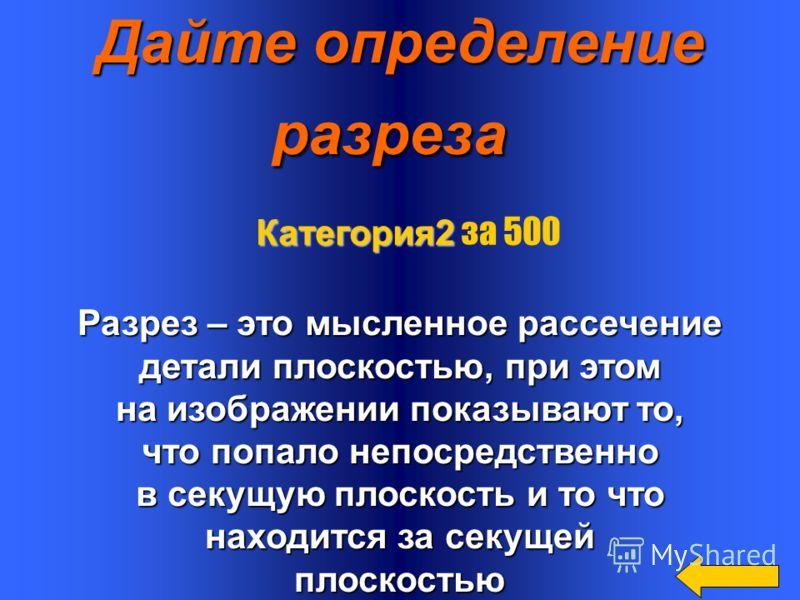 Назовите вид проецирования, применяемый в черчении Прямоугольноепроецирование Категория2 Категория2 за 400