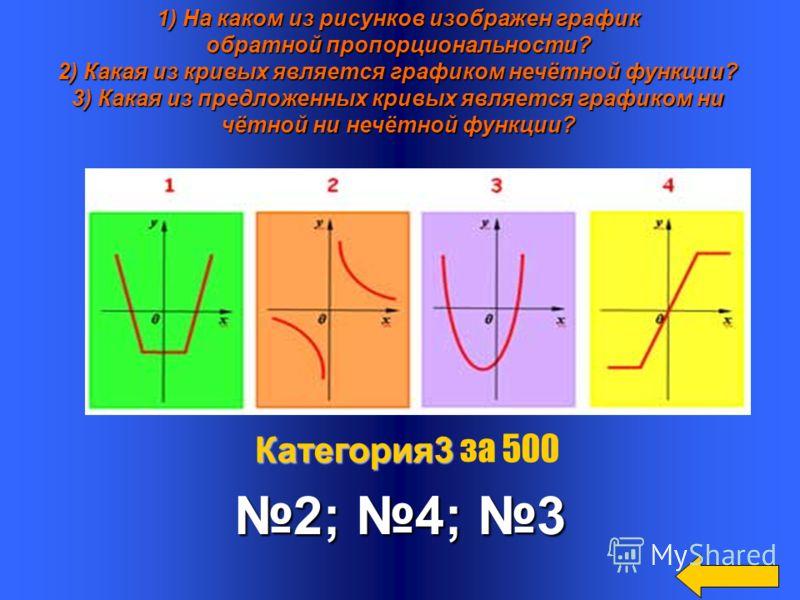 Дайте определение сечения Сечение – это мысленное рассечение детали плоскостью, при этом на изображении показывают то, что попало непосредственно в секущую плоскость Категория3 Категория3 за 400