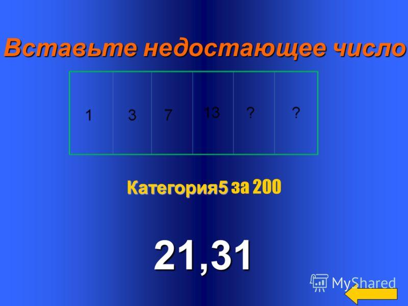 Разгадайте ребус наклонная Категория5 Категория5 за 100