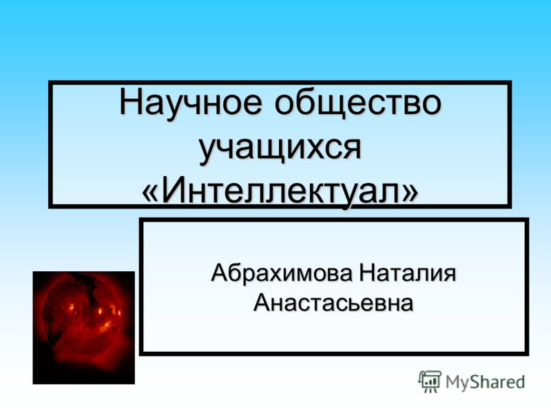 Научное общество учащихся «Интеллектуал» Абрахимова Наталия Анастасьевна
