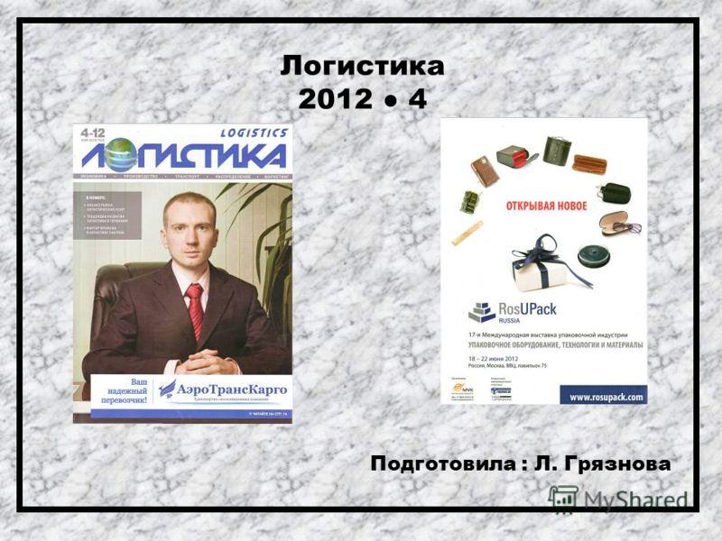 Логистика 2012 4 Подготовила : Л. Грязнова