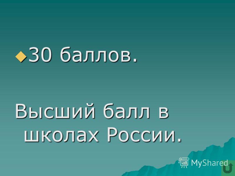 30 баллов. 30 баллов. Высший балл в школах России.