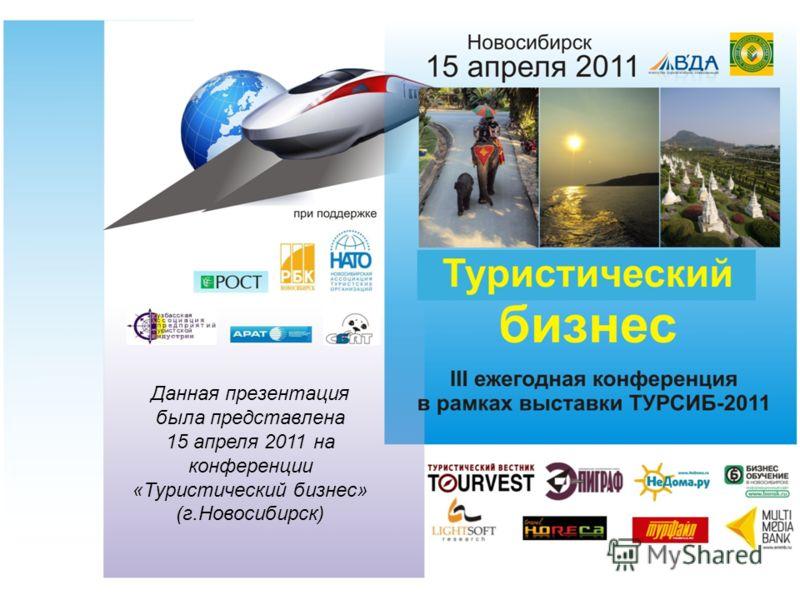 Данная презентация была представлена 15 апреля 2011 на конференции «Туристический бизнес» (г.Новосибирск)