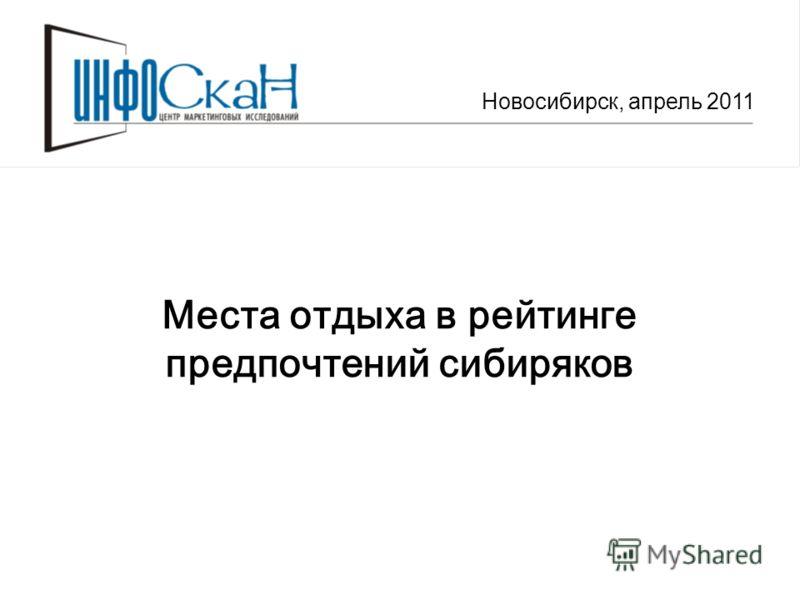 Новосибирск, апрель 2011 Места отдыха в рейтинге предпочтений сибиряков