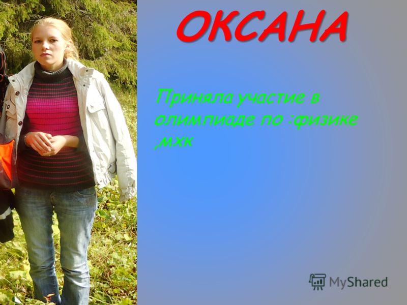 ОКСАНА Приняла участие в олимпиаде по :физике,мхк
