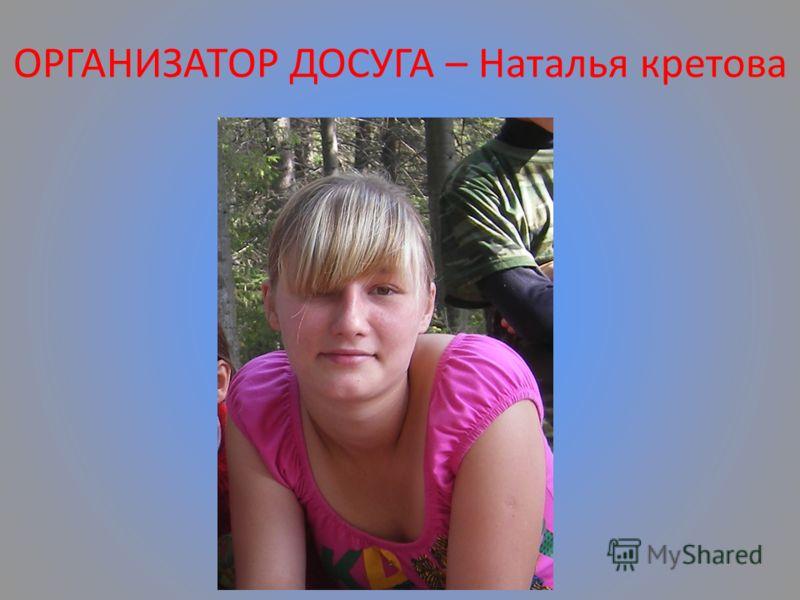 ОРГАНИЗАТОР ДОСУГА – Наталья кретова