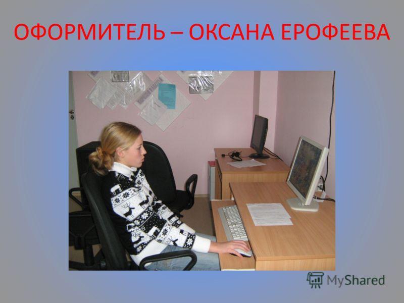 ОФОРМИТЕЛЬ – ОКСАНА ЕРОФЕЕВА
