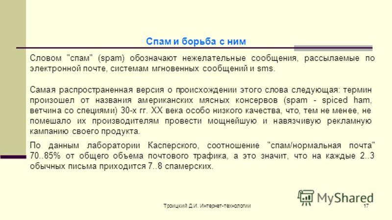 Троицкий Д.И. Интернет-технологии17 Спам и борьба с ним Словом