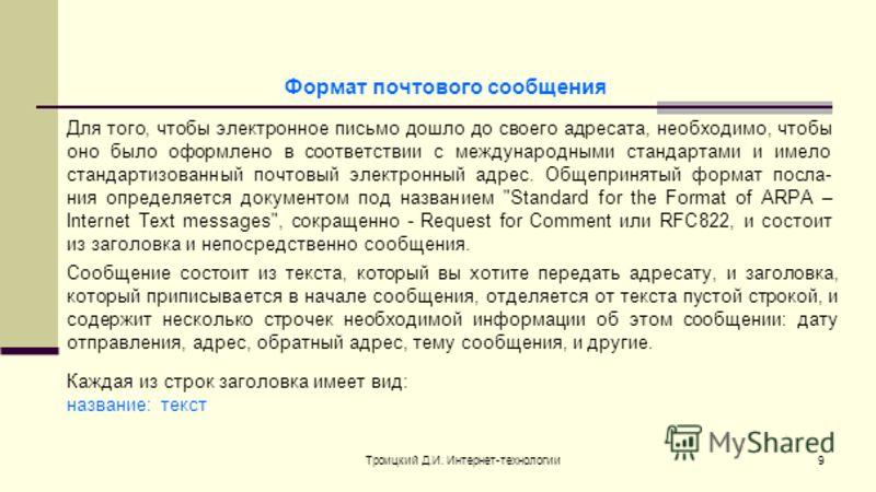 Троицкий Д.И. Интернет-технологии9 Формат почтового сообщения Для того, чтобы электронное письмо дошло до своего адресата, необходимо, чтобы оно было оформлено в соответствии с международными стандартами и имело стандартизованный почтовый электронный
