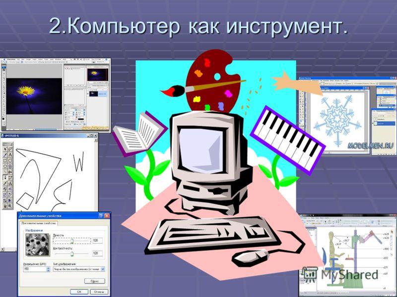 2.Компьютер как инструмент.