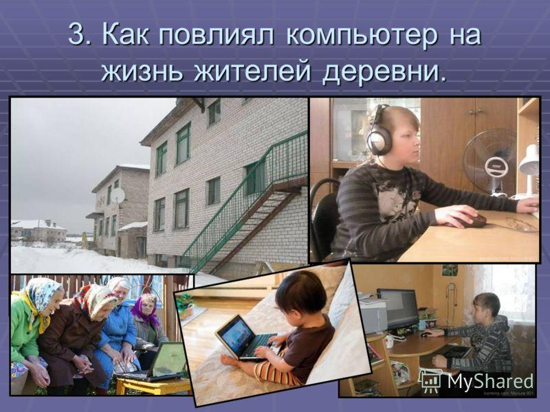 3. Как повлиял компьютер на жизнь жителей деревни.