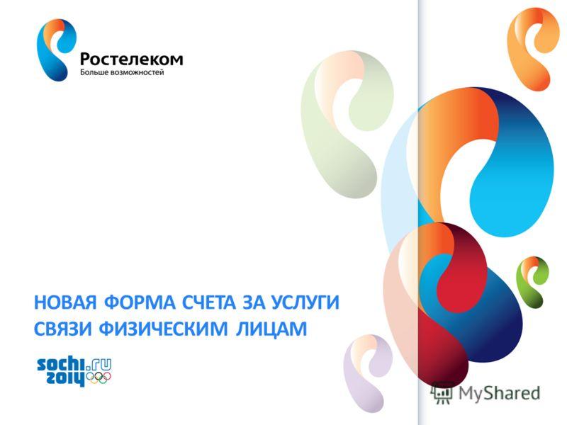 www.rt.ru НОВАЯ ФОРМА СЧЕТА ЗА УСЛУГИ СВЯЗИ ФИЗИЧЕСКИМ ЛИЦАМ