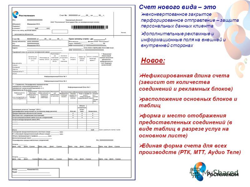 www.rt.ru 2 Счет нового вида – это неконвертованное закрытое перфорированное отправление – защита персональных данных клиента дополнительные рекламные и информационные поля на внешней и внутренней сторонах Новое: Нефиксированная длина счета (зависит