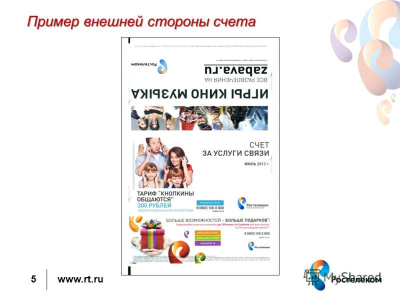 www.rt.ru Пример внешней стороны счета 5