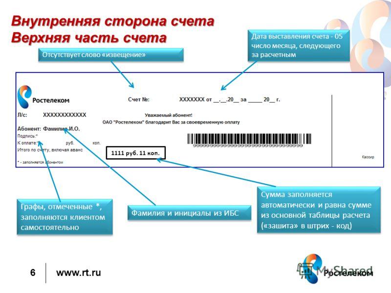www.rt.ru Внутренняя сторона счета Верхняя часть счета 6 Графы, отмеченные *, заполняются клиентом самостоятельно Дата выставления счета - 05 число месяца, следующего за расчетным Сумма заполняется автоматически и равна сумме из основной таблицы расч